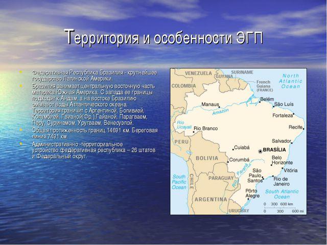 Территория и особенности ЭГП Федеративная Республика Бразилия - крупнейшее го...