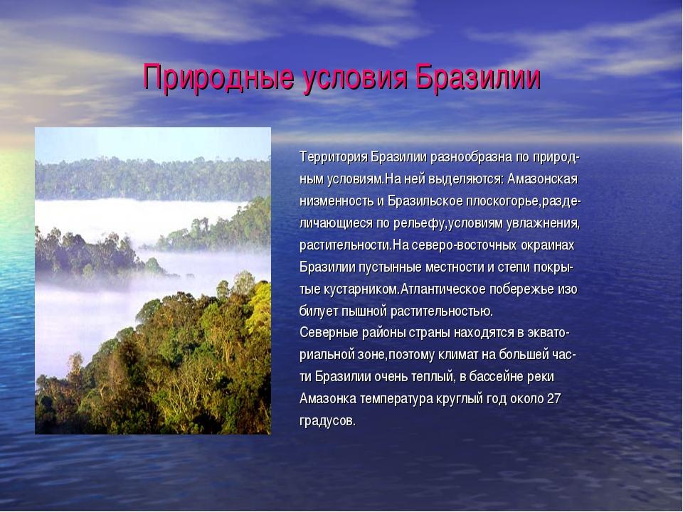 Природные условия Бразилии Территория Бразилии разнообразна по природ- ным ус...