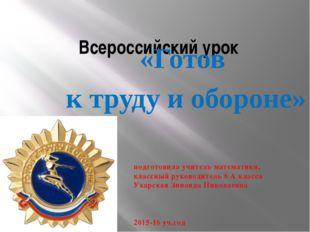 Всероссийский урок «Готов к труду и обороне» подготовила учитель математики,