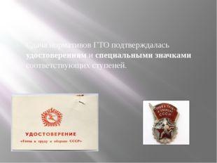 Сдача нормативов ГТО подтверждалась удостоверениям и специальными значками с