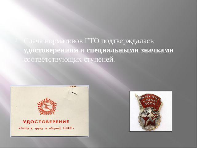 Сдача нормативов ГТО подтверждалась удостоверениям и специальными значками с...