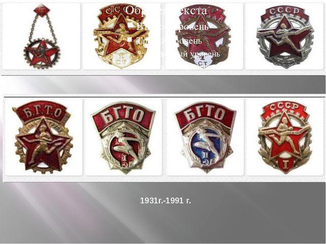 1931г.-1991 г.