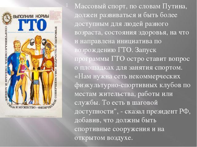 Массовый спорт, по словам Путина, должен развиваться и быть более доступным...