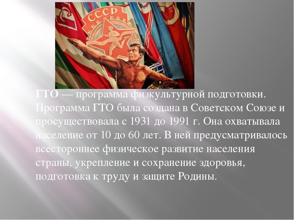 ГТО— программа физкультурной подготовки. Программа ГТО была создана в Совет...