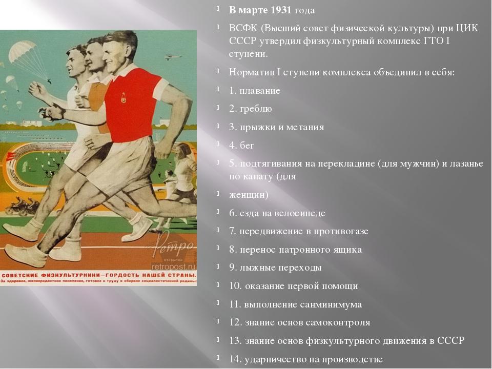 В марте 1931 года ВСФК (Высший совет физической культуры) при ЦИК СССР утвер...