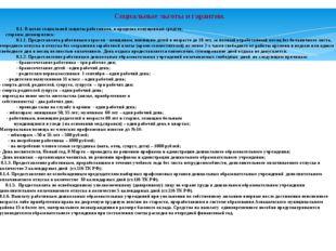 Социальные льготы и гарантии. 8.1. В целях социальной защиты работников, в п