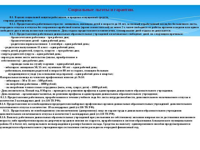 Социальные льготы и гарантии. 8.1. В целях социальной защиты работников, в п...