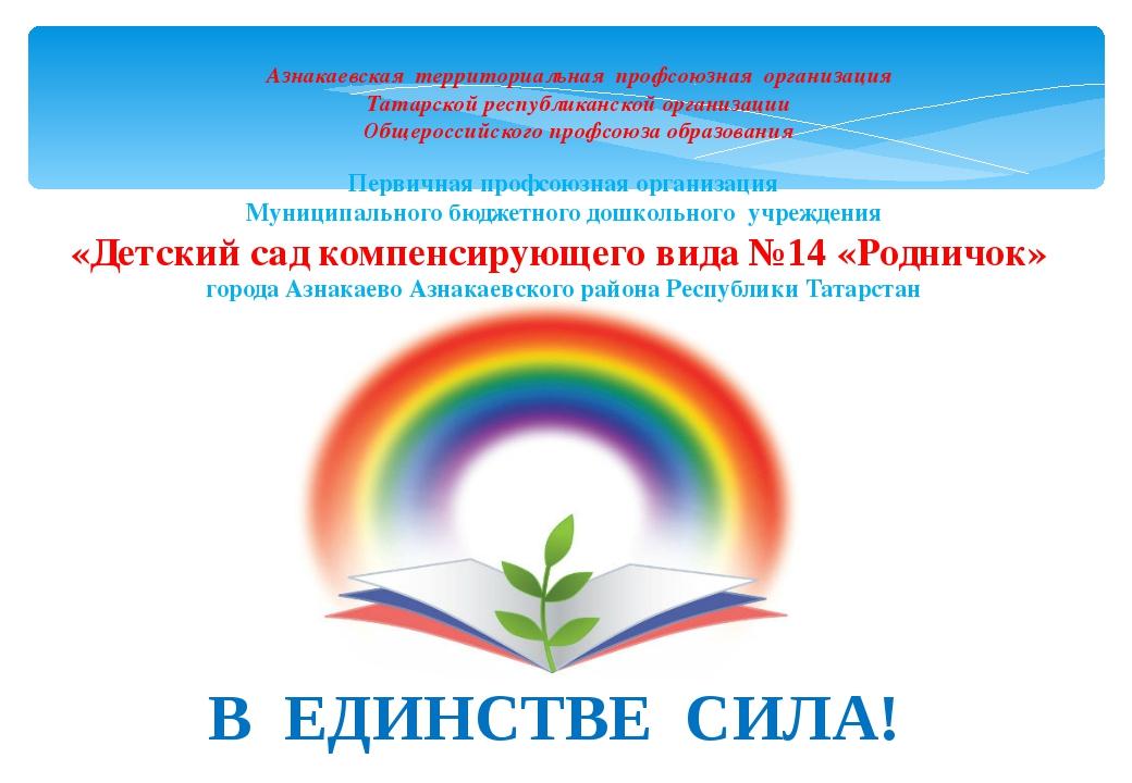 Азнакаевская территориальная профсоюзная организация Татарской республиканско...