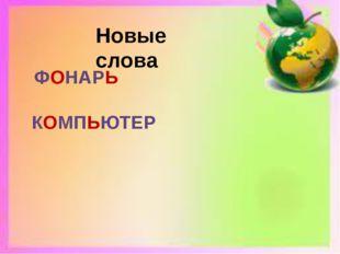 Литература Р. Н. Бунеев, Е. В. Бунеева. Русский язык. 3 класс. Поурочные разр