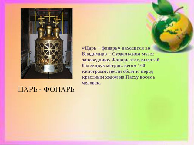 ЦАРЬ - ФОНАРЬ «Царь – фонарь» находится во Владимиро – Суздальском музее – з...