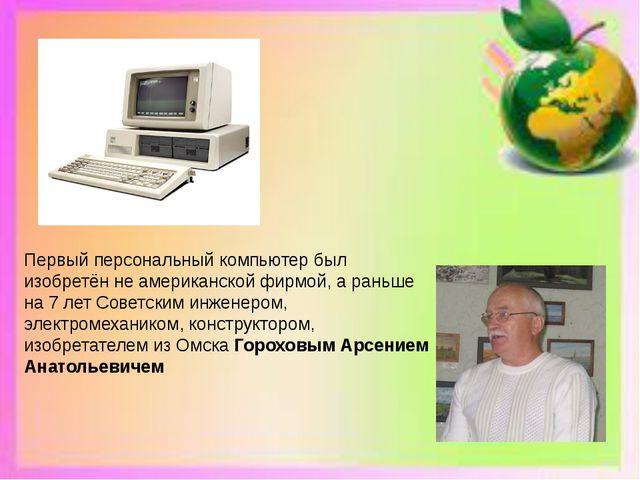 Первый персональный компьютер был изобретён не американской фирмой, а раньше...