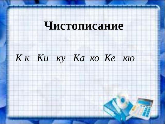 Чистописание К к Ки ку Ка ко Ке кю
