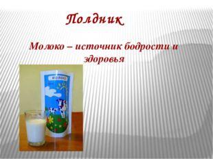 Полдник Молоко – источник бодрости и здоровья