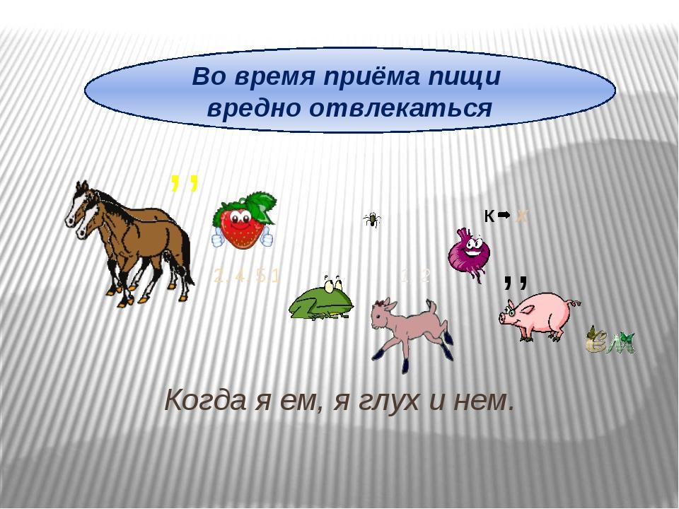 Когда я ем, я глух и нем. Во время приёма пищи вредно отвлекаться ,, 2, 4, 5...