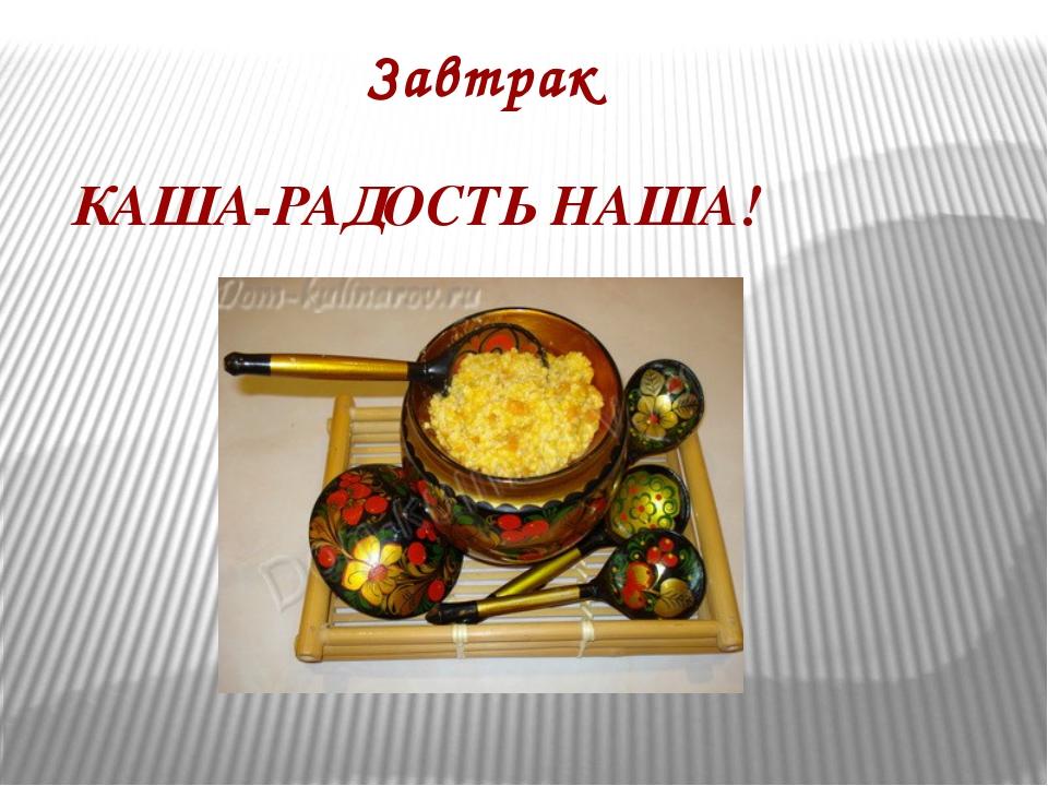 Завтрак КАША-РАДОСТЬ НАША!