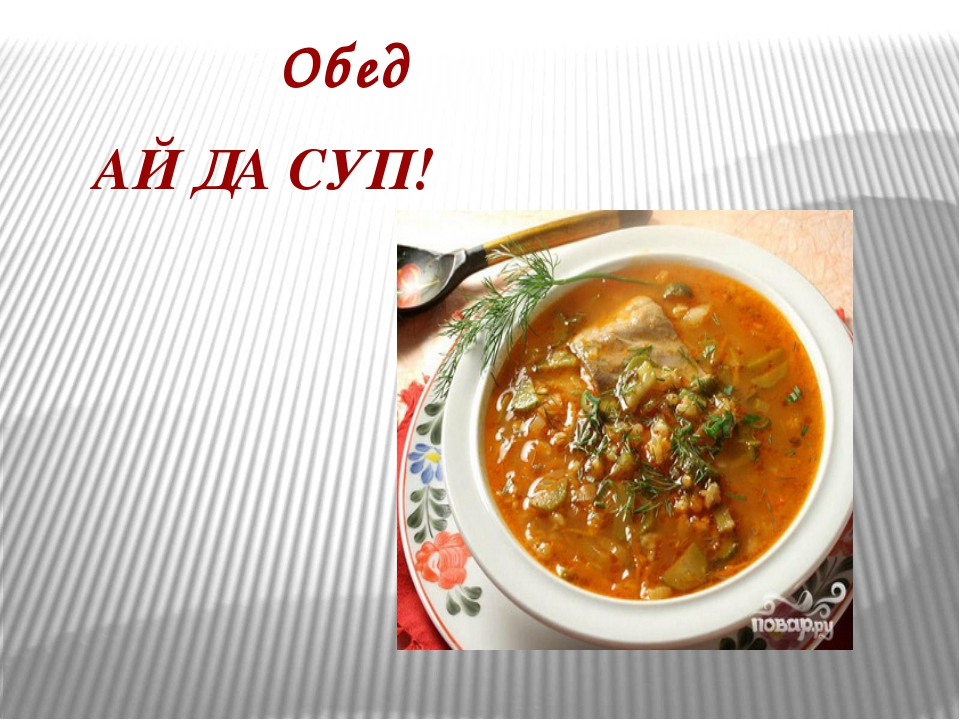 Обед АЙ ДА СУП!