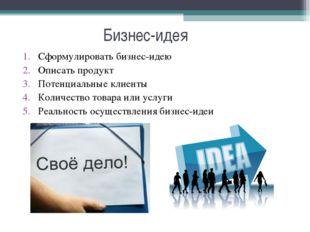 Сформулировать бизнес-идею Сформулировать бизнес-идею Описать продукт Поте