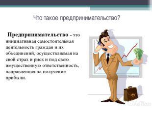 Предпринимательство – это инициативная самостоятельная деятельность граждан и