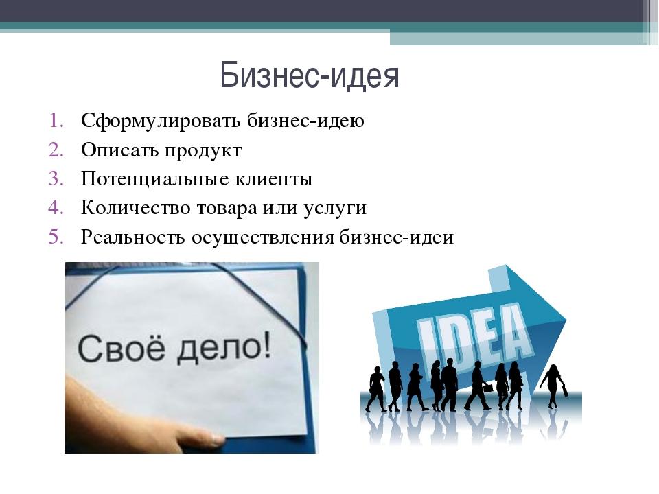 Сформулировать бизнес-идею Сформулировать бизнес-идею Описать продукт Поте...