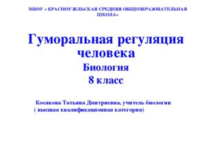 МБОУ « КРАСНОУЗЕЛЬСКАЯ СРЕДНЯЯ ОБЩЕОБРАЗОВАТЕЛЬНАЯ ШКОЛА» Гуморальная регуляц