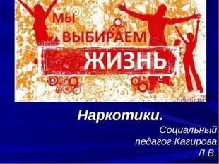Наркотики. Социальный педагог Кагирова Л.В.