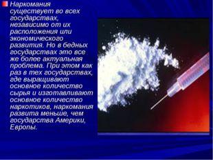 Наркомания существует во всех государствах, независимо от их расположения или
