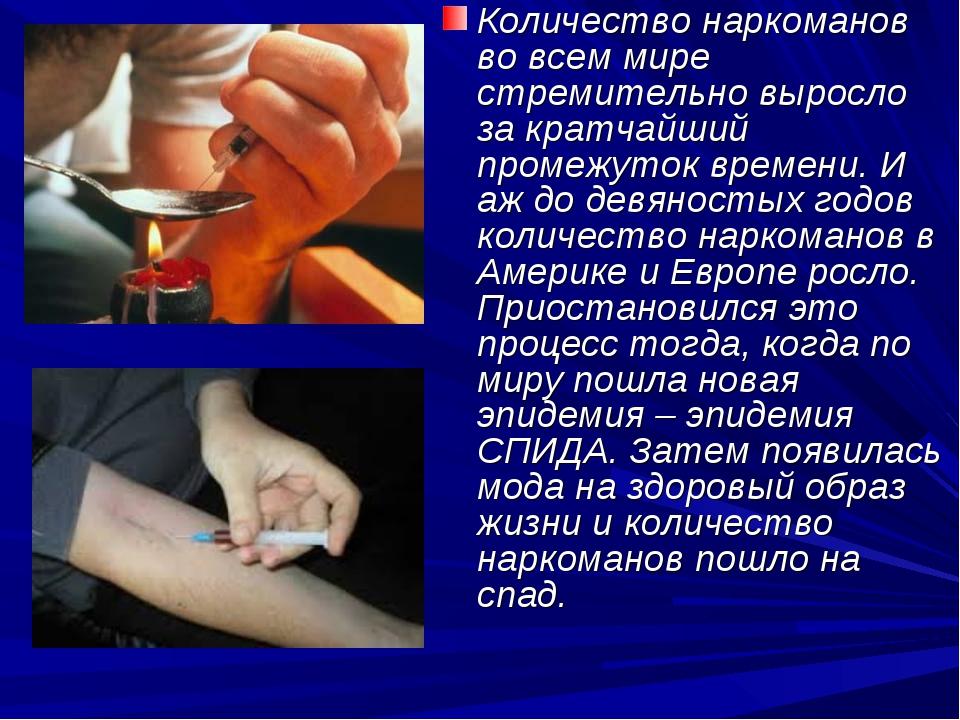 Количество наркоманов во всем мире стремительно выросло за кратчайший промежу...