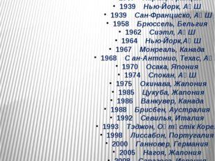 1851 Лондон, Ұлыбритания 1855 Париж, Франция 1876 Филадельфия, АҚШ 1878 Пари