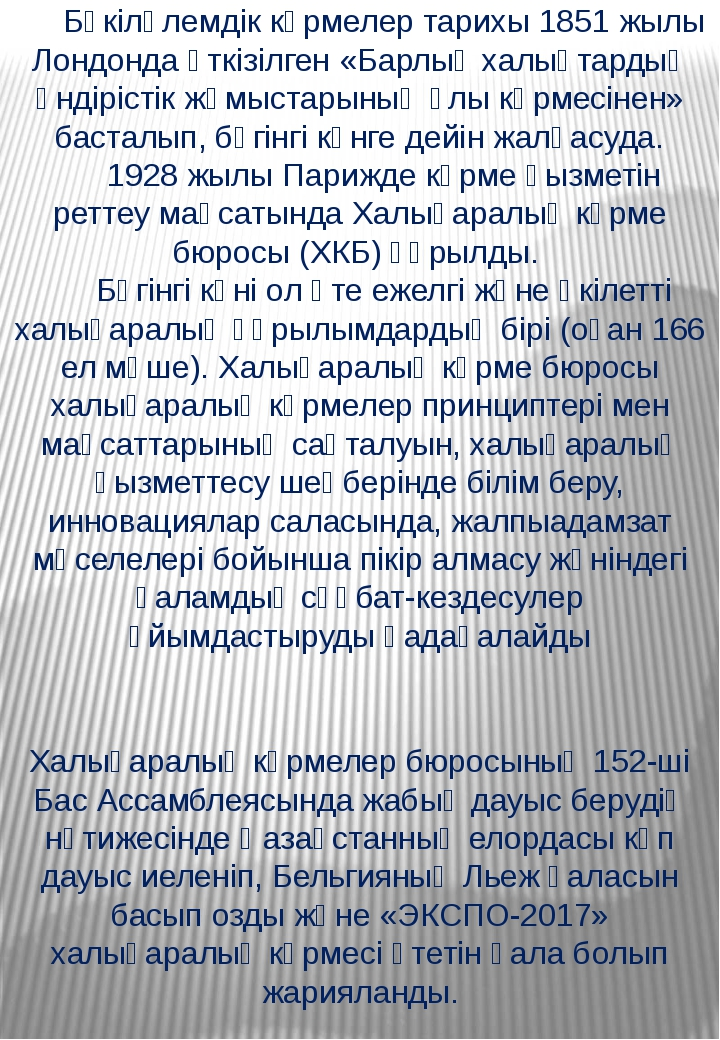 Бүкіләлемдік көрмелер тарихы 1851 жылы Лондонда өткізілген «Барлық халықтард...