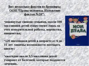 """Вот несколько фактов из брошюры ООН """"Права человека. Изложение фактов №10"""": п"""