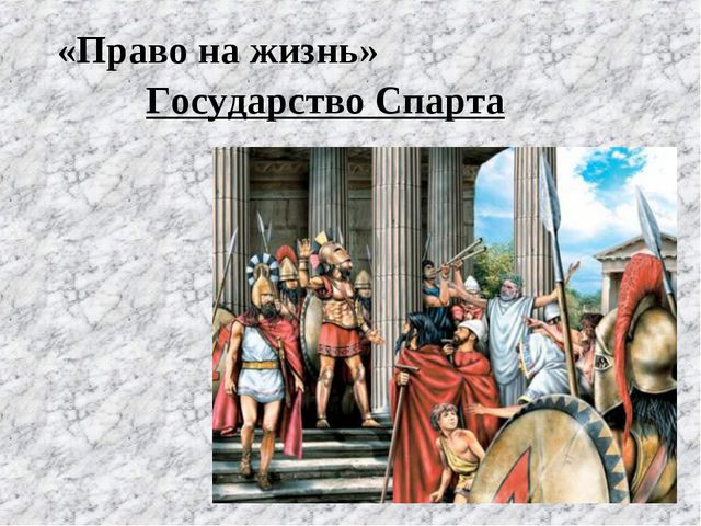 Государство Спарта «Право на жизнь»