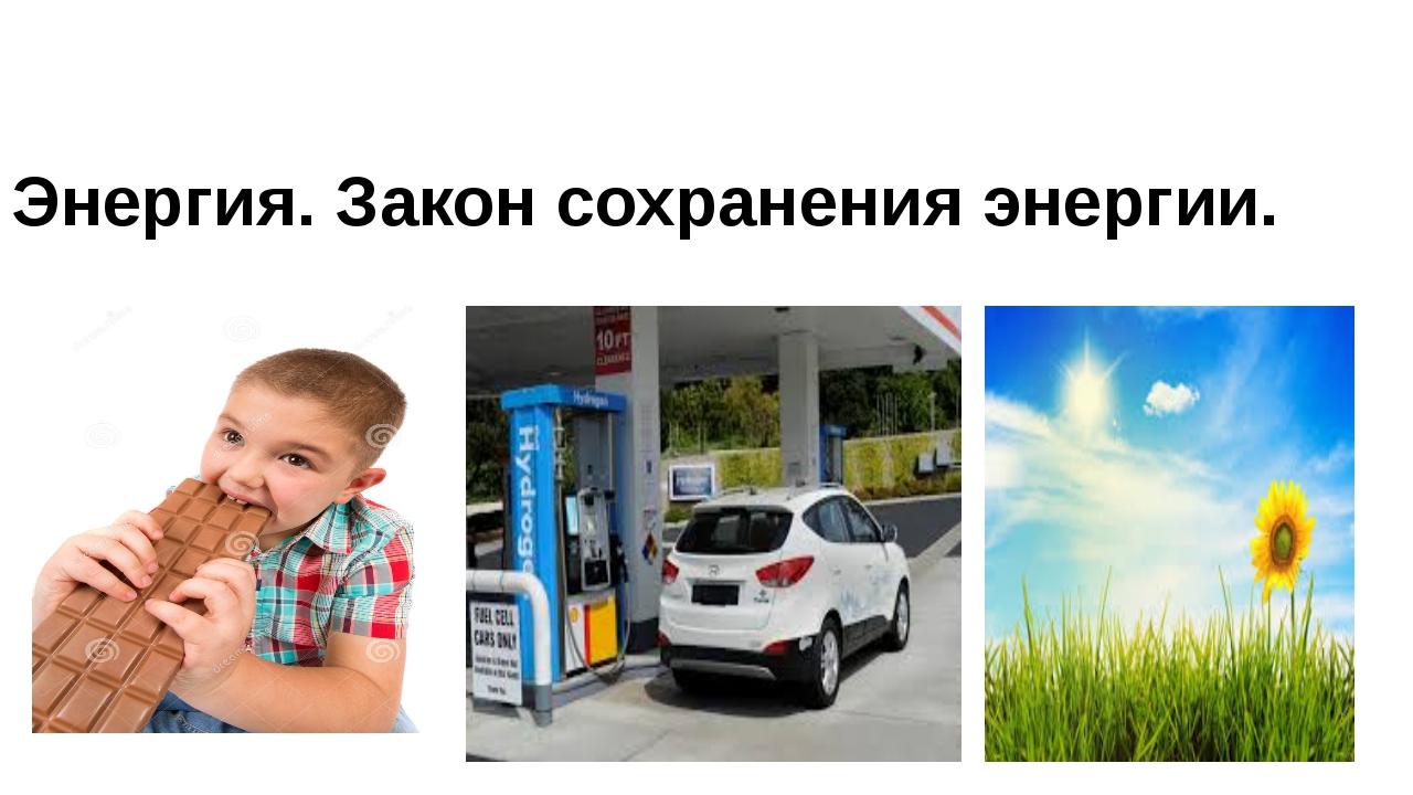 Энергия. Закон сохранения энергии.