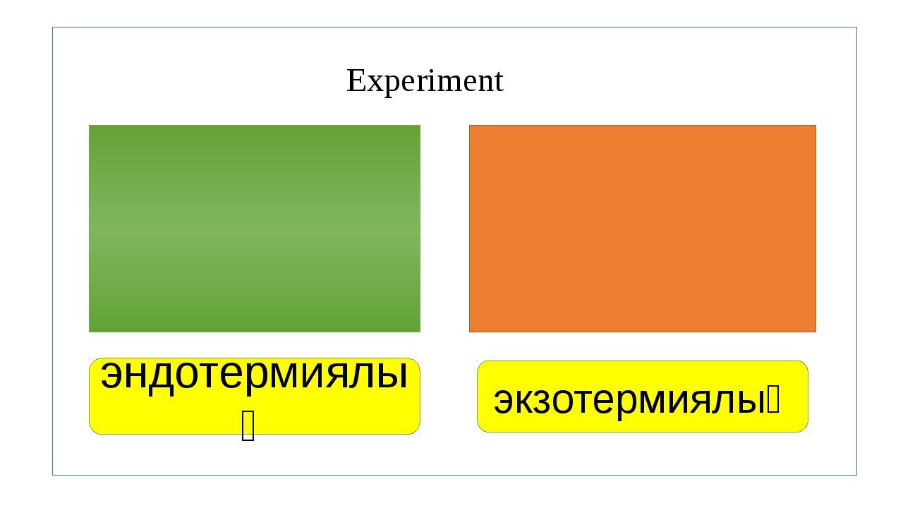 Experiment эндотермиялық экзотермиялық
