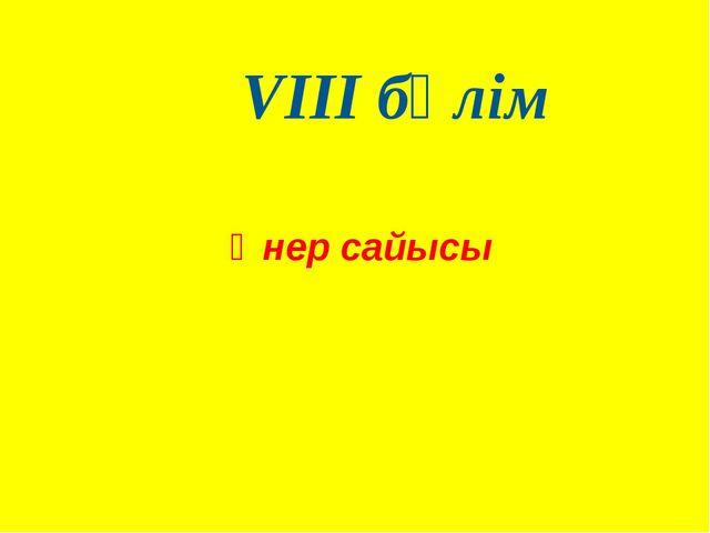 Өнер сайысы VIII бөлім