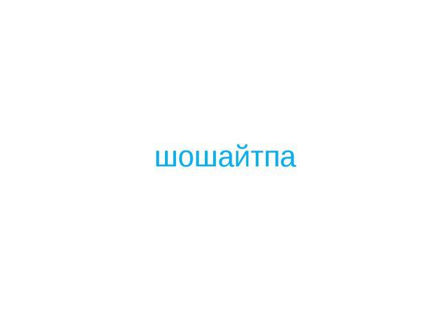 шошайтпа