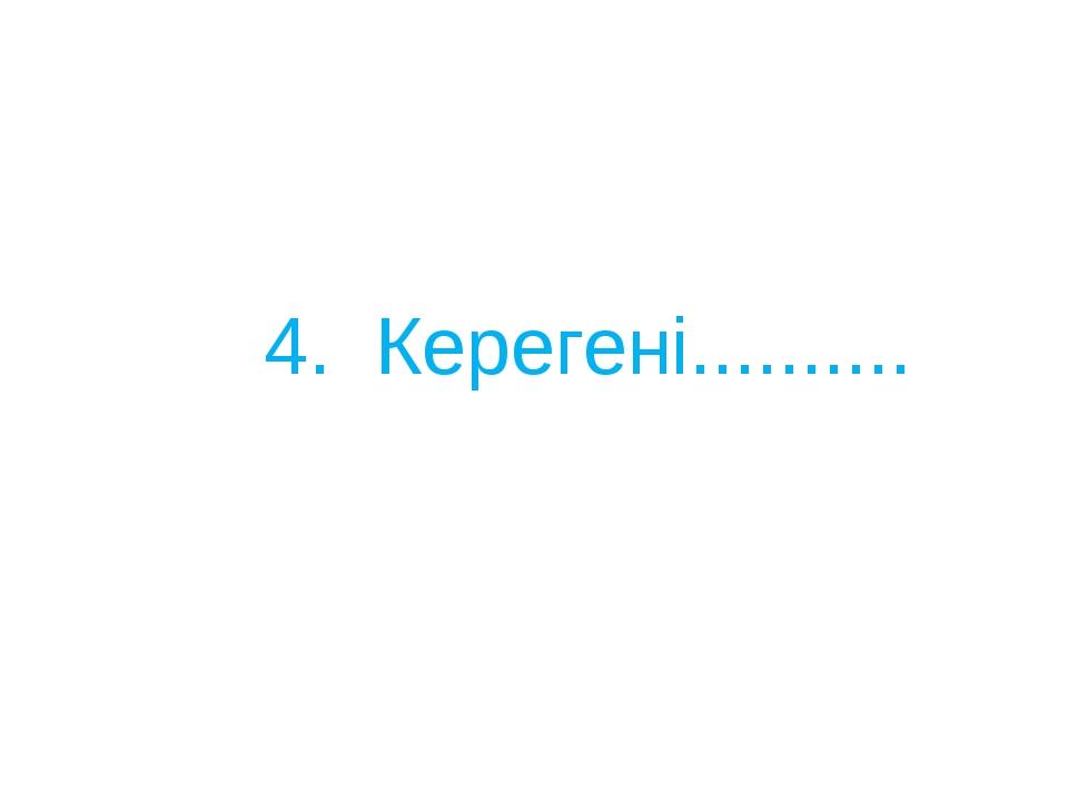 4. Керегені..........
