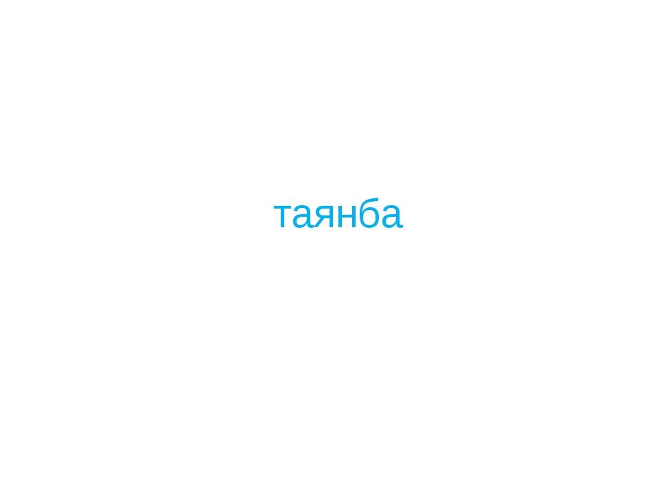 таянба