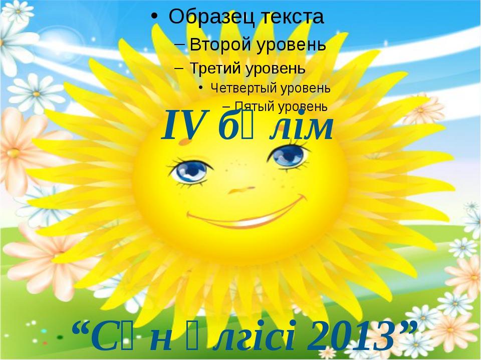 """IV бөлім """"Сән үлгісі 2013"""""""