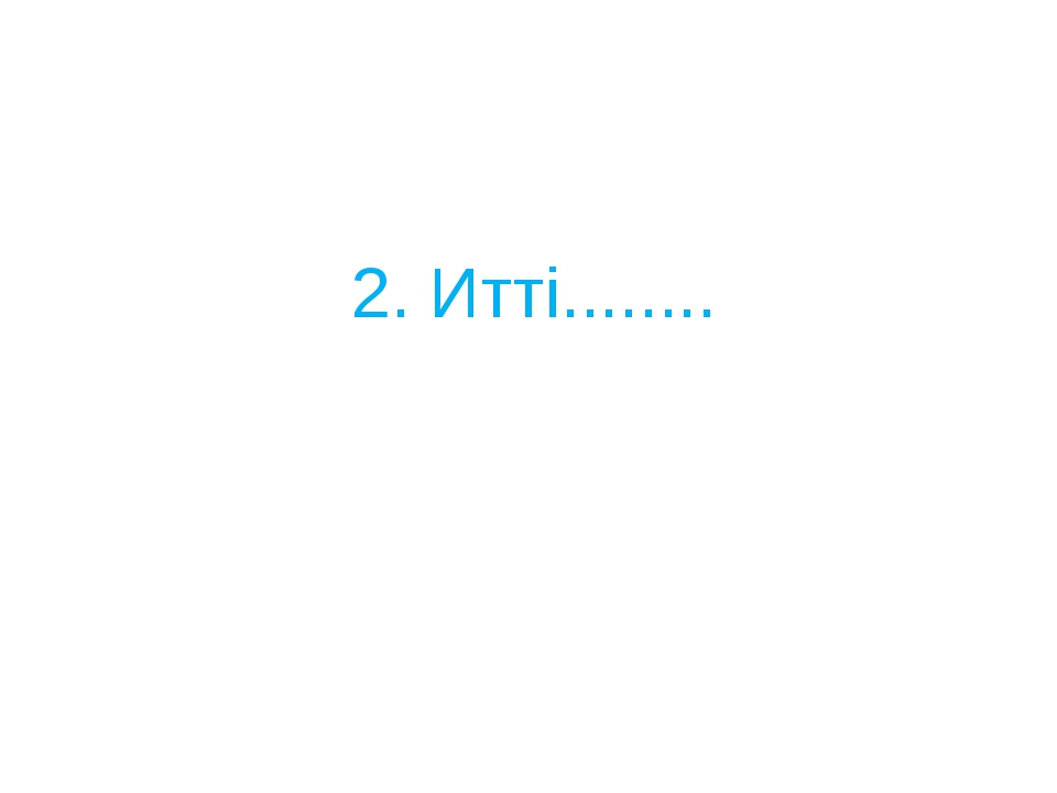 2. Итті........