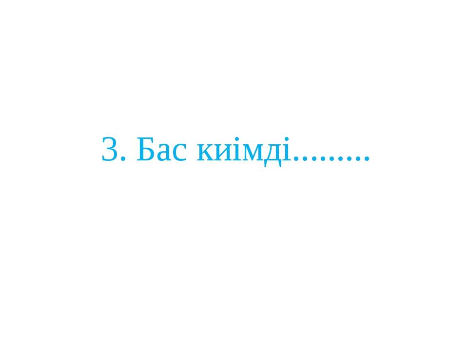 3. Бас киімді.........