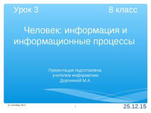 Урок 3 8 класс Человек: информация и информационные процессы Презентация подг