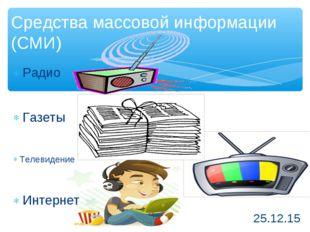 Средства массовой информации (СМИ) Радио Газеты Телевидение Интернет * *
