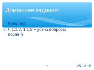 Конспект § 1.1.2, 1.1.3 + устно вопросы после § Домашнее задание: * *