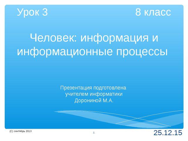 Урок 3 8 класс Человек: информация и информационные процессы Презентация подг...