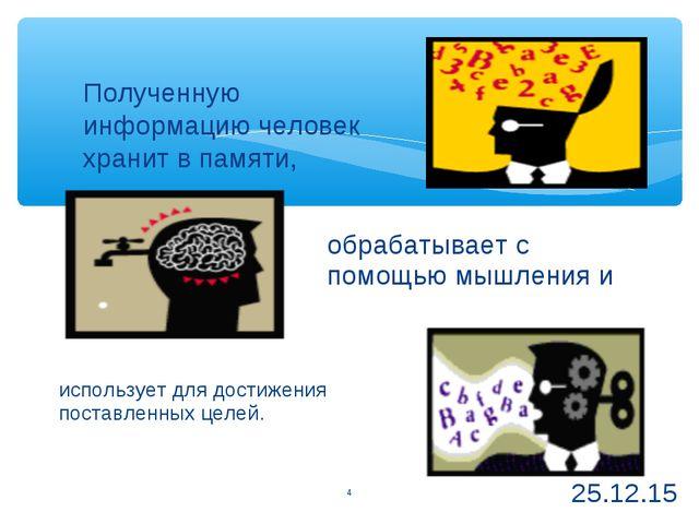 Полученную информацию человек хранит в памяти, обрабатывает с помощью мышлени...