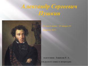 Александр Сергеевич Пушкин (26 мая (6 июня) – 29 января (10 февраля) 1837) по