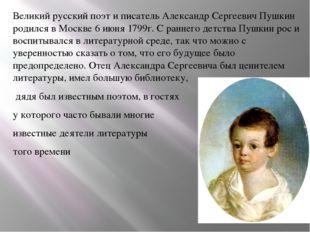 Великий русский поэт и писатель Александр Сергеевич Пушкин родился в Москве