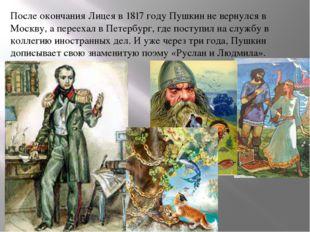 После окончания Лицея в 1817 году Пушкин не вернулся в Москву, а переехал в П