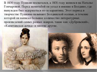 В 1830 году Пушкин посватался, а 1831 году женился на Наталье Гончаровой. Пер