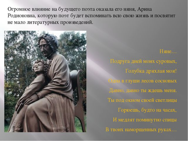 Огромное влияние на будущего поэта оказала его няня, Арина Родионовна, котору...